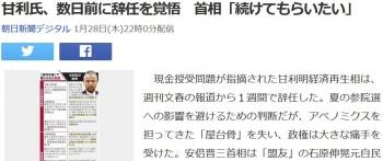 news甘利氏、数日前に辞任を覚悟 首相「続けてもらいたい」