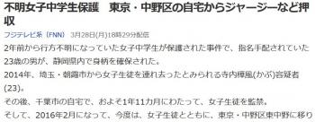 news不明女子中学生保護 東京・中野区の自宅からジャージーなど押収