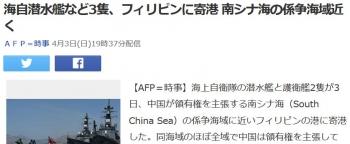 news海自潜水艦など3隻、フィリピンに寄港 南シナ海の係争海域近く