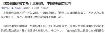news「友好関係捨てた」北朝鮮、中国念頭に批判
