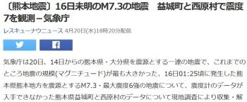 news〔熊本地震〕16日未明のM7.3の地震 益城町と西原村で震度7を観測-気象庁