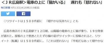 news<JR広島駅>電車の上に「猫がいる」 遅れも「怒れない」