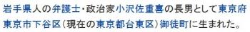wiki小沢一郎