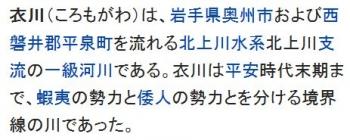 wiki衣川 (岩手県)