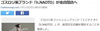 newsゴスロリ系ブランド「h.NAOTO」が全店閉店へ