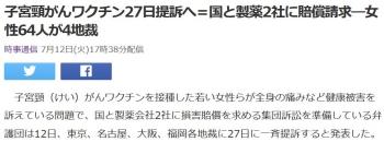 news子宮頸がんワクチン27日提訴へ=国と製薬2社に賠償請求―女性64人が4地裁