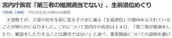 news宮内庁長官「第三者の推測適当でない」、生前退位めぐり