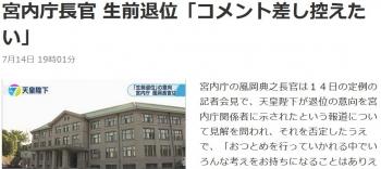 news宮内庁長官 生前退位「コメント差し控えたい」