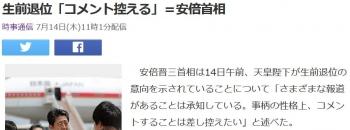 news生前退位「コメント控える」=安倍首相