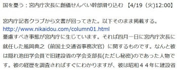 chie風岡典之って今度宮内庁長官になる人が創価学