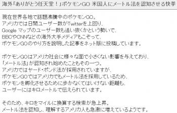 海外「ありがとう任天堂!」ポケモンGO 米国人にメートル法を認知させる快挙