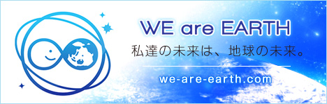 WE are EARTHバナー
