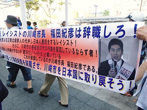 レイシスト川崎市長福田と反日勢力から川崎を護るデモ