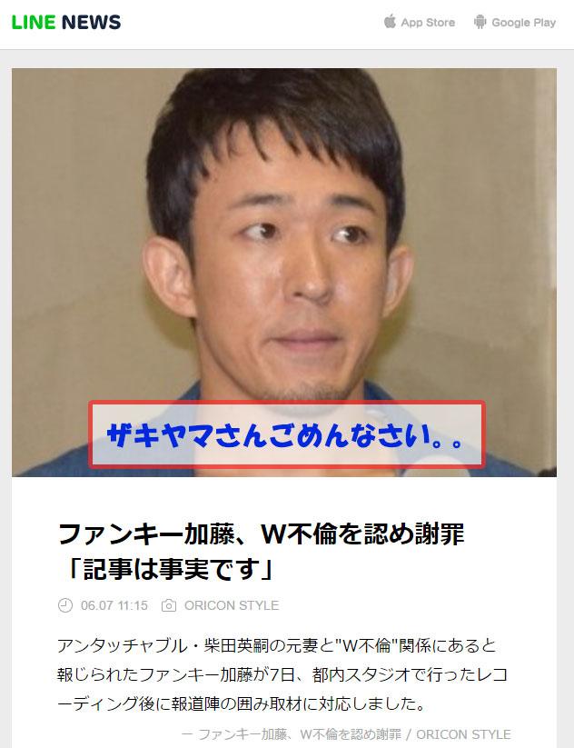 柴田 ファンキー 加藤