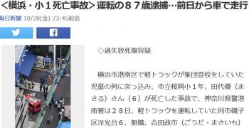 news<横浜・小1死亡事故>運転の87歳逮捕…前日から車で走行