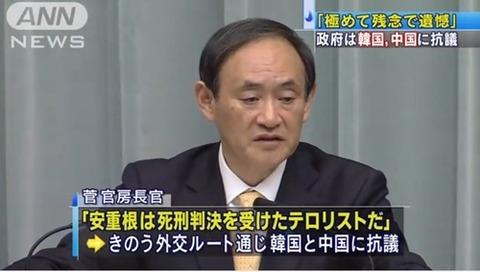 この村井宮城県知事の方針は、安重根を死刑判決を受けたテロリストとする日本政府の見解に真っ向から反対するものである。