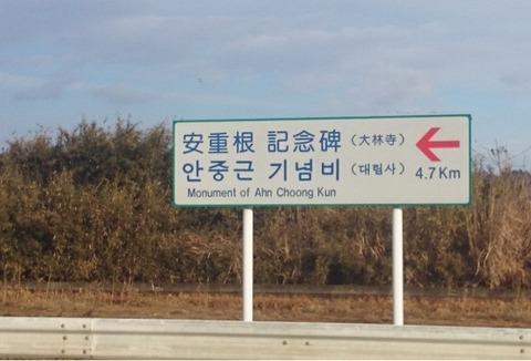 問題となっている安重根記念碑の案内板。宮城県栗原市の若柳金成インターチェンジ出入り口付近。