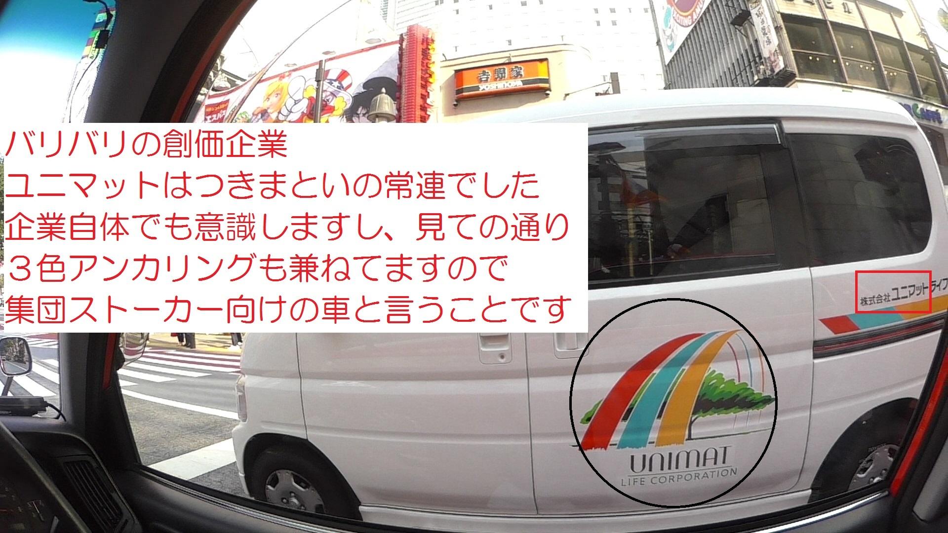 ⑥2016-05-23_赤→赤→マリオカート→刺青男こちら見る→右には創価車両