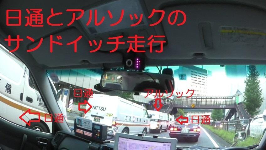 2016-05-23_日通警備×3_アルソック車列
