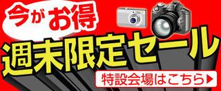 bnr_syumatsu_sele_480-200-2-thumbnail2.jpg