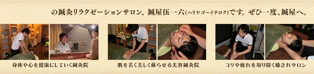 鍼灸リラクゼーションサロン、鍼屋伍一六