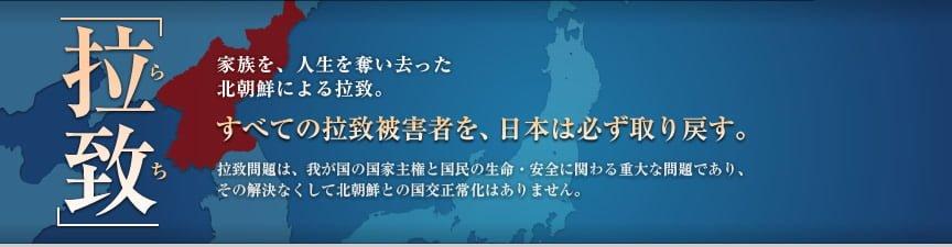 北朝鮮による日本人拉致問題