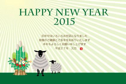 2015年未年の羊イラスト年賀状テンプレート 年賀はがき No 42 ジルトチッチの干支のイラスト年賀状テンプレート