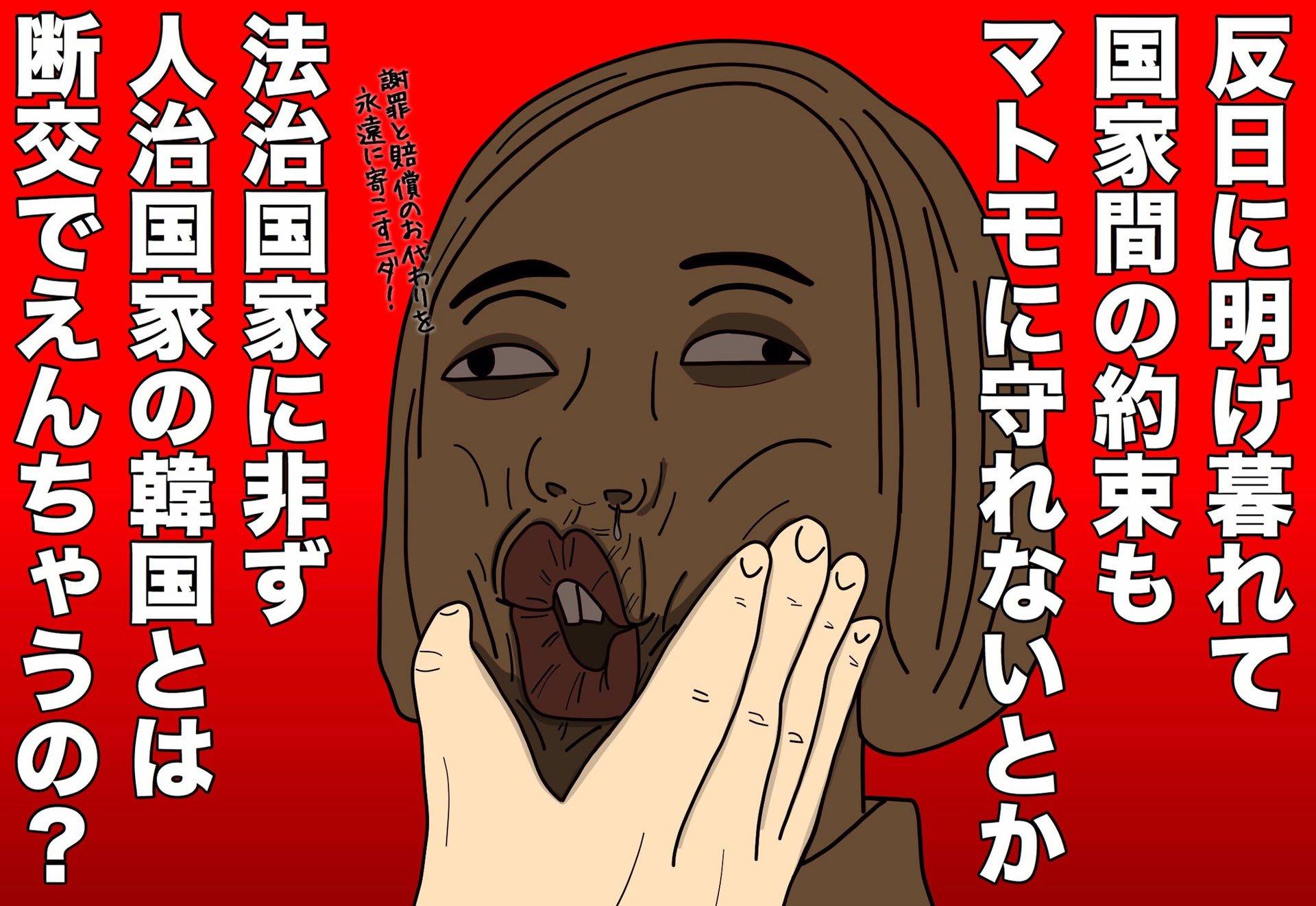 日韓合意 に対する画像結果