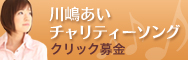 川嶋あい チャリティーソングクリック募金バナー