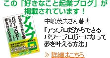 中嶋茂夫さん著「アメブロだからできるパワーブロガーになって夢を叶える方法」に掲載されています!