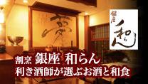 「グルナビ 銀座和らん」banner