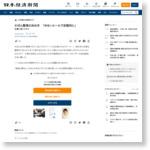 かばん整理の決め手 「ゆるいルールで定期的に」  :日本経済新聞