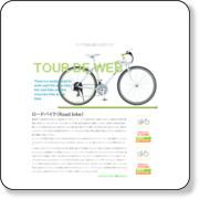 http://emono.shakunage.nett/bicycle/