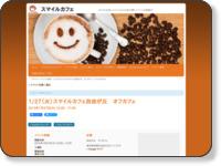 http://smilecafe.net/event/event150127