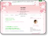 http://ameblo.jp/haniel-hana
