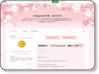 http://ameblo.jp/happysmile-chiba/entry-12129541562.html