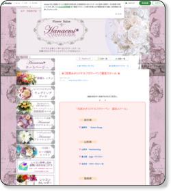 http://ameblo.jp/fourseasons-flower/entry-12267385601.html