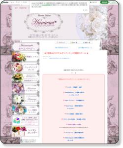 http://ameblo.jp/fourseasons-flower/entry-12121399711.html