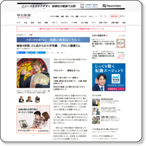 http://www.asahi.com/articles/ASGDL5FQXGDLUEHF01B.html