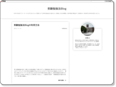 http://jukennavi.blog13.fc2.com/