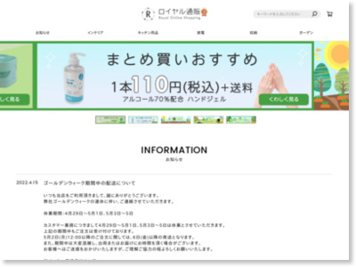 http://www.rakuten.co.jp/royal3000/