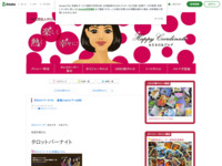 http://ameblo.jp/misakinoe/entry-10824318797.html