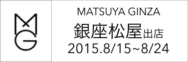 MatsuyaGinza松屋銀座