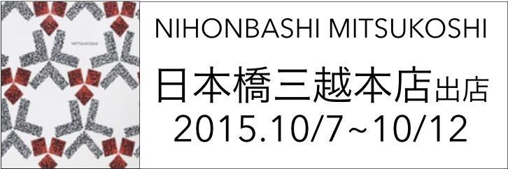 Mitsukoshi日本橋三越本店