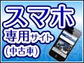 スマートフォン 専用サイト(中古車)開<u>設しました!