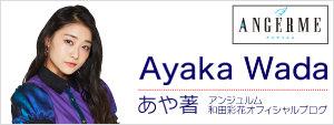 和田彩花アメブロ