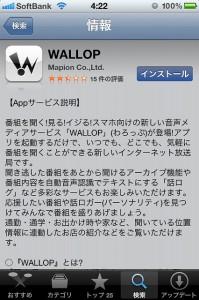 スマホ放送局WALLOP(ワロップ)を聴くためには【アプリダウンロード編】
