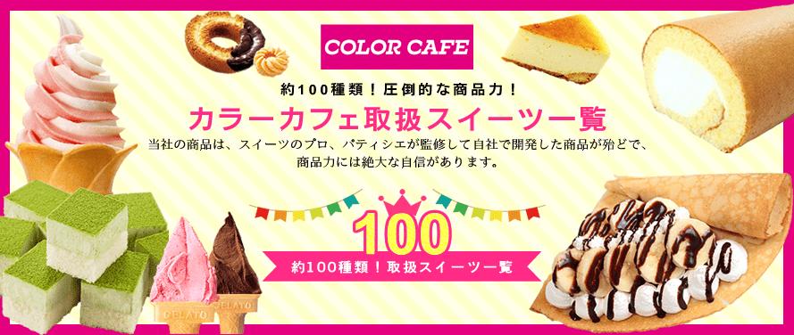 取扱スイーツは約100種類!スイーツの移動販売専門店 COLOR CAFE カラーカフェ
