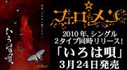 コロムビアミュージックエンタテインメント|フェロ☆メン「いろは唄」2010年3月24日発売