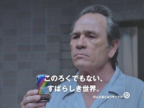 缶 コーヒー ボス cm